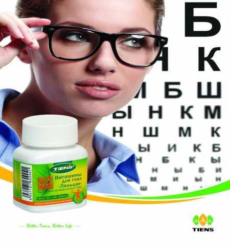 Продам Витамины для глаз «Тяньши»