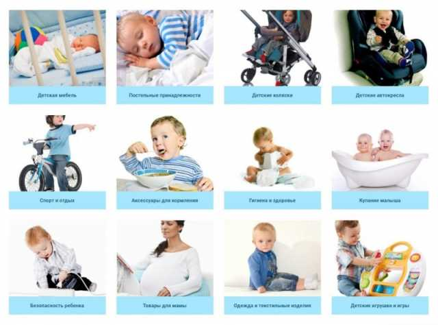 Предложение: Качественные товары для детей