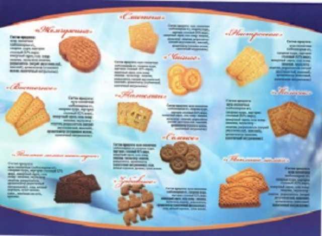 Продам Производство и реалезация печенья