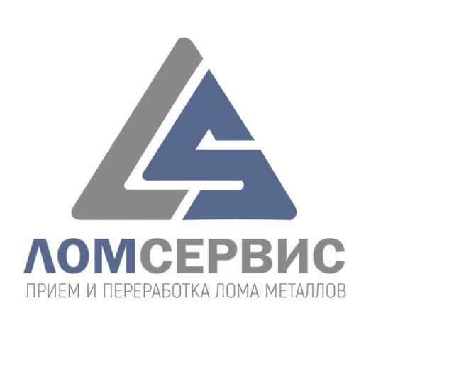 Куплю Закупаем металлолома в Москве и обл