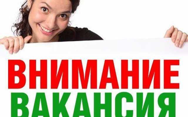 Вакансия: Удаленная работа в интернете