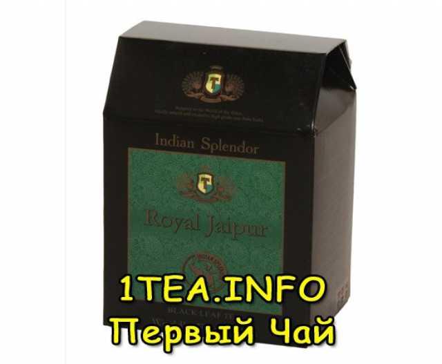 Продам Элитный Чай Royal Jaipur 200 гр.