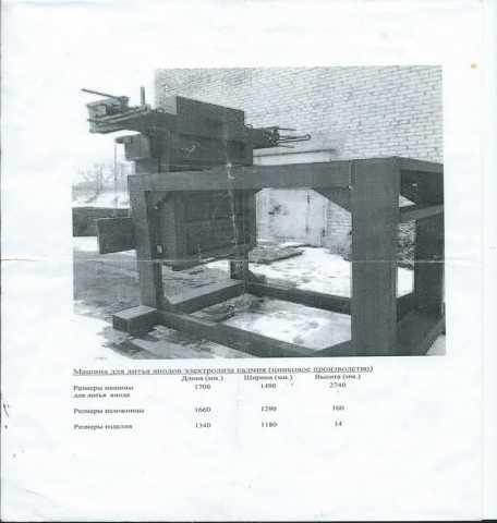Продам Литьевая машина изготовления анодов 1340