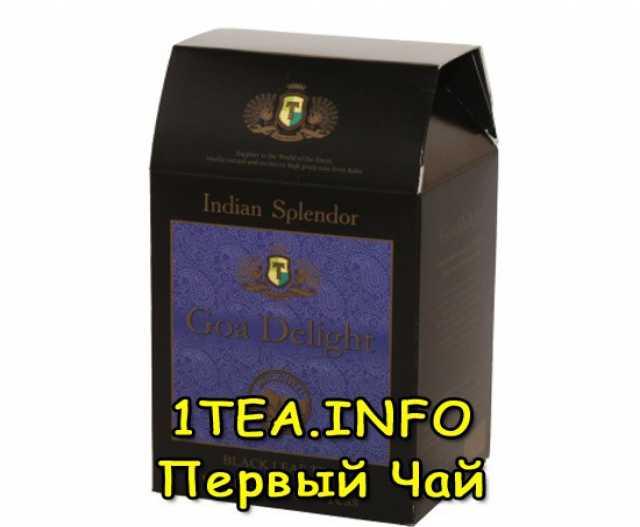Продам Элитный чай Goa Delight 200 гр.
