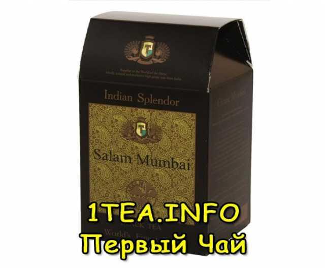 Продам Элитный Чай Salam Mumbai 200 гр.