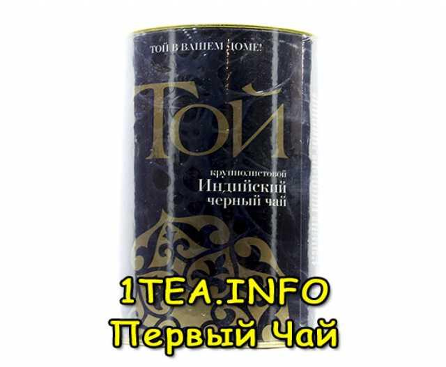 Продам Чай Той крупнолистовой в банке 200 гр.