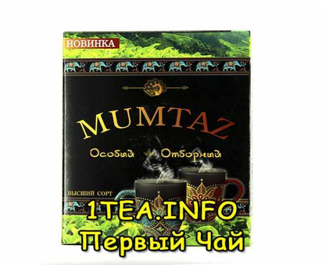 Продам  Чай Мумтаз 225 гр.
