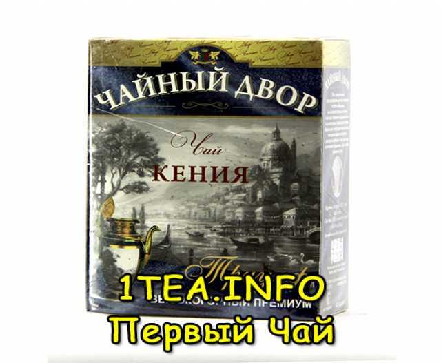 Продам  Чай Триумф кенийский 100 гр