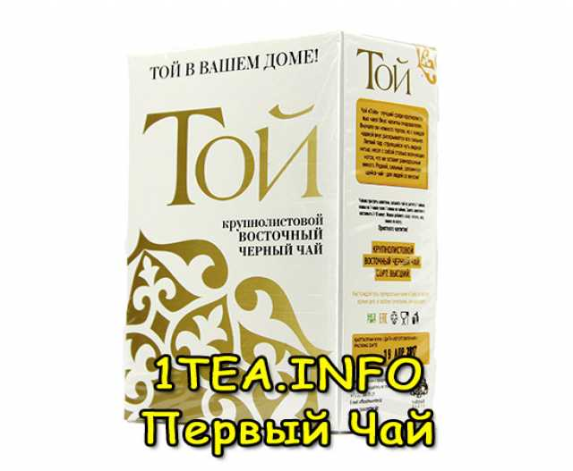 Продам Чай Той крупнолистовой т.п. Белый 150 гр