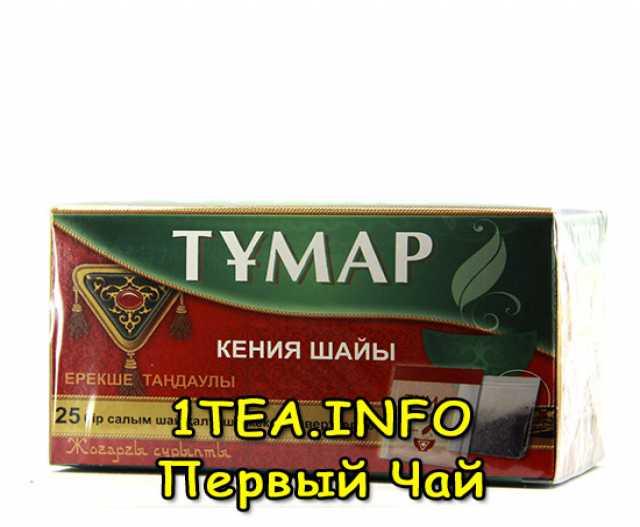 Продам  Кенийский Чай Тумар 25 пакетиков