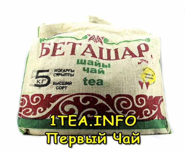 Продам Чай Беташтар индийский, в сумке 5 кг.