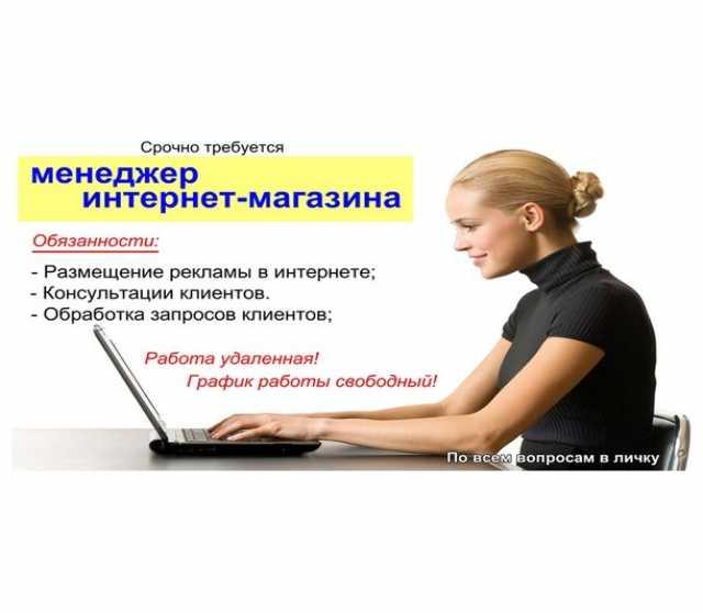 Удаленная работа менеджера интернет магазина freelancer tests