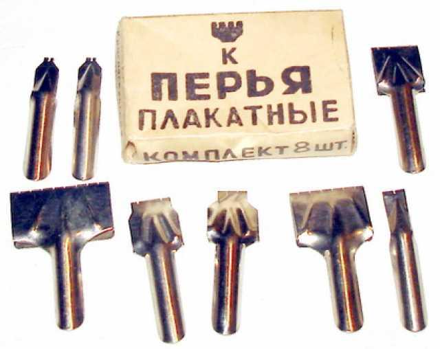 Продам Перья плакатные. 8шт в коробочке. СССР.