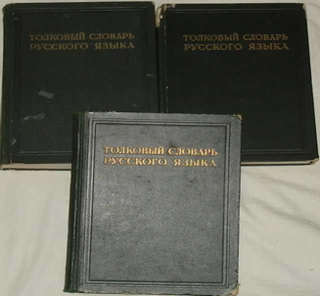 Продам Толковый словарь русского языка. 1935г.