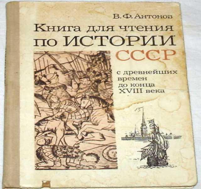 Продам Книга для чтения по Истории СССР. 1976г.