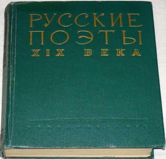 Продам Русские поэты 19 века. Хрестоматия. 1958