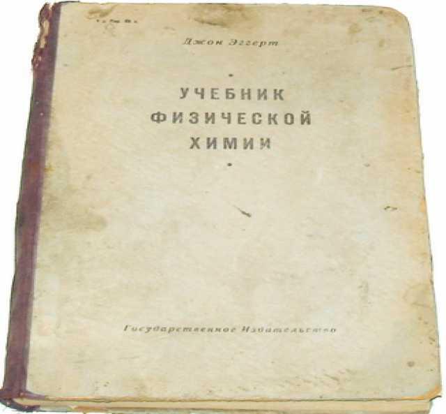 Продам Эггерт. Учебник физической химии. 1931г