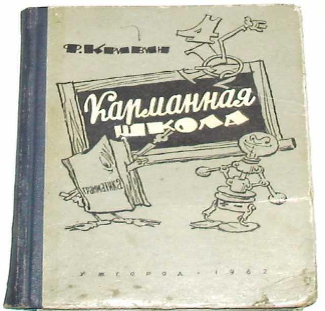 Продам Ф. Кривин. Карманная школа. 1963г