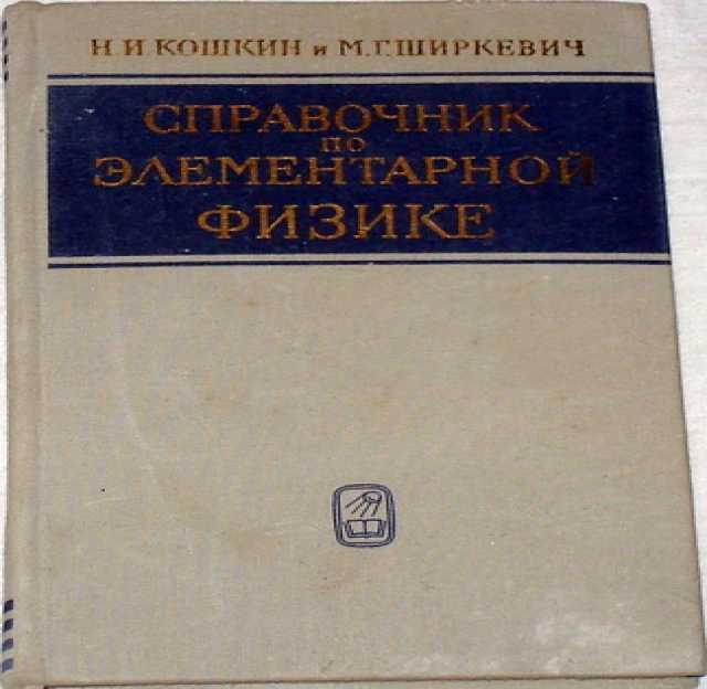 Продам Справочник по элементарной физике. 1976г