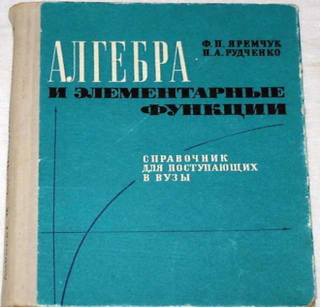 Продам Алгебра и элементарные функции. 1971г.