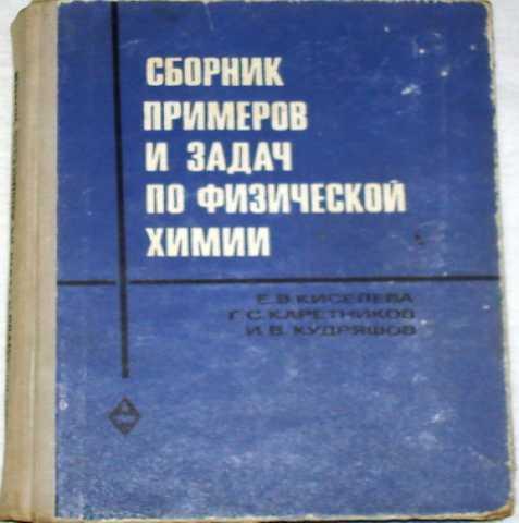 Продам Сборник задач по физической химии. 1970г