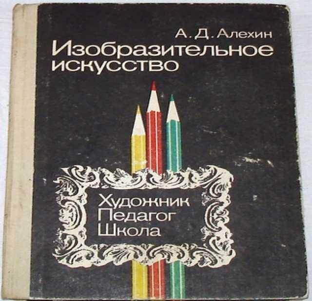 Продам Изобразительное искусство. 1984г.