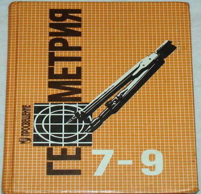 Продам Школьный учебник. Геометрия 7-9кл. 1996г
