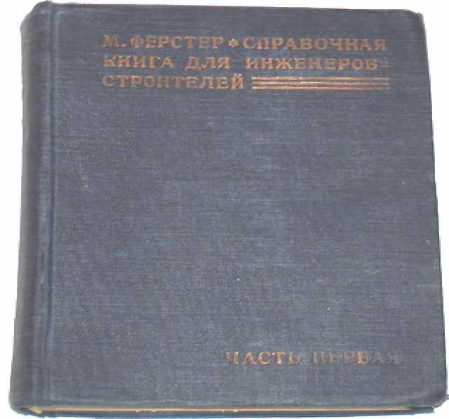 Продам Справочная книга инженеров строит. 1931г