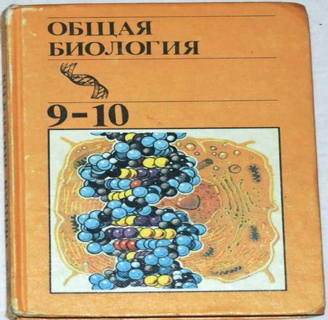 Продам Учебник. Общая биология 9-10кл. 1987г.