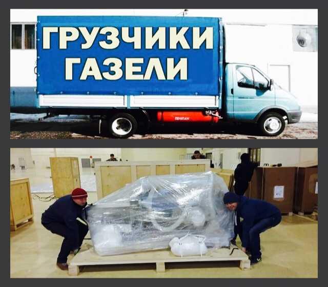 Предложение: Грузчики в Москве. Переезды.