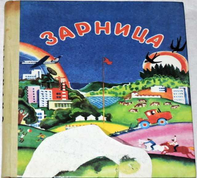Продам Зарница. Книга для чтения в 3-м классе.