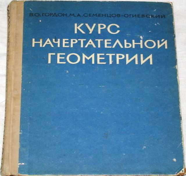 Продам Курс начертательной геометрии. 1964г.