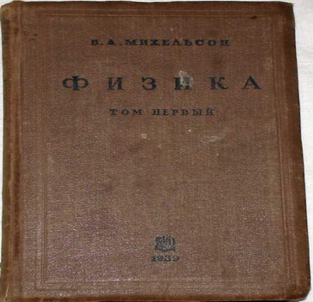 Продам В.А.Михельсон. Физика. Том 1. 1939г.
