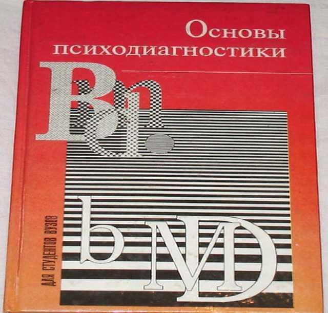 Продам Основы психодиагностики. 1996г.