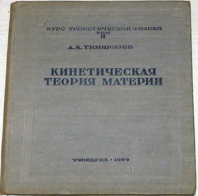 Продам Кинетическая теория материи. 1939г.