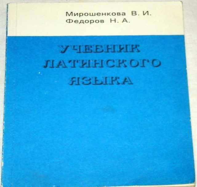 Продам Учебник латинского языка. 1994г