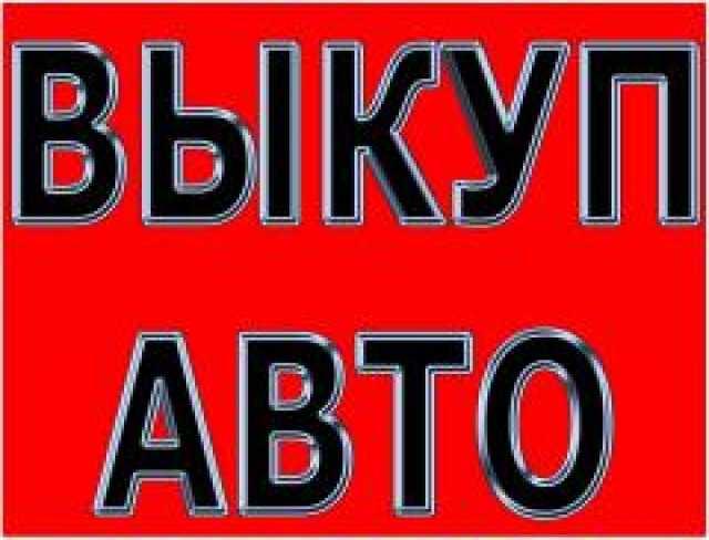 Куплю Выкуп битых авто в Москве и Подмосковье.