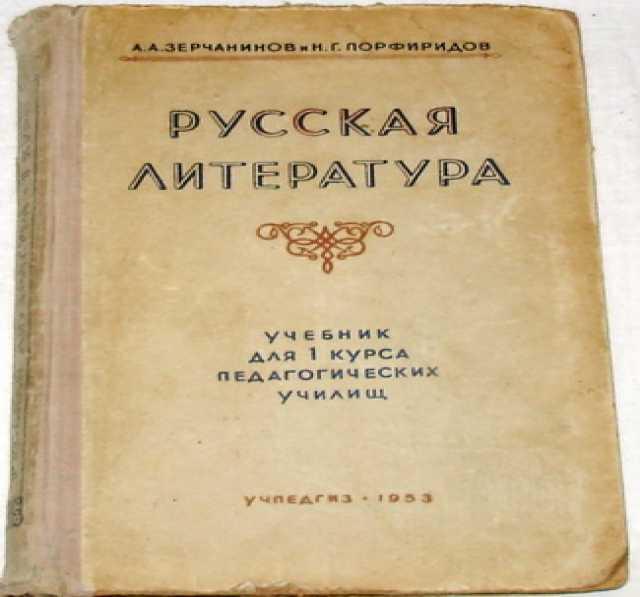 Продам Учебник Русская литература. 1953г.