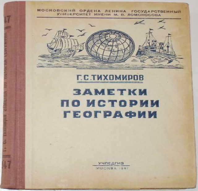 Продам Заметки по истории географии. 1947г.