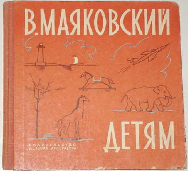 Продам Владимир Маяковский. Детям. 1968г.