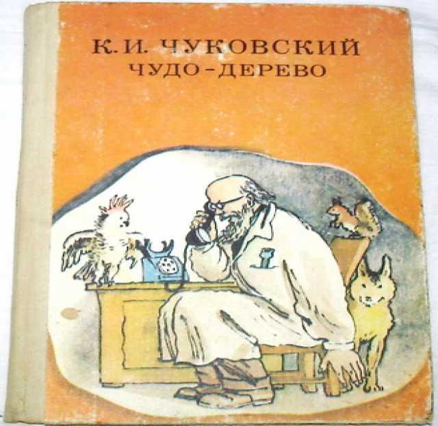 Продам К. И. Чуковский. Чудо-дерево. 1985г