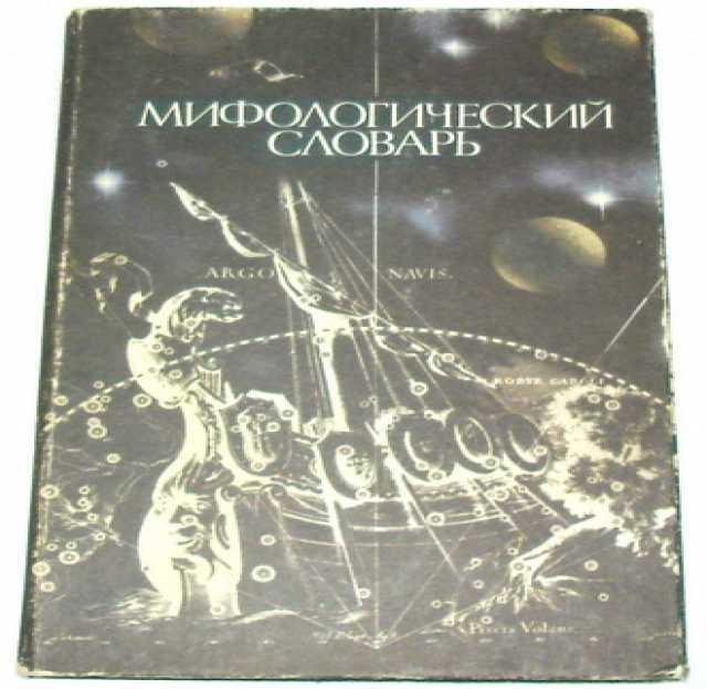 Продам Мифологический словарь. 1985г
