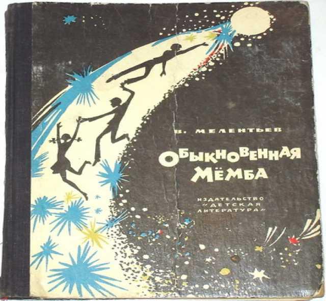 Продам В. Мелентьев. Обыкновенная Мёмба. 1978г.