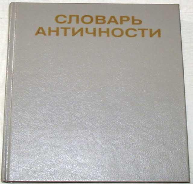 Продам Словарь античности. 1992г