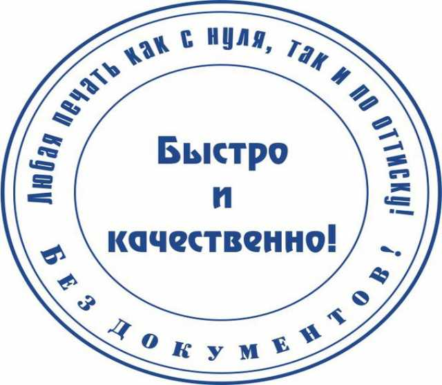 Предложение: Печати и штампы по оттиску