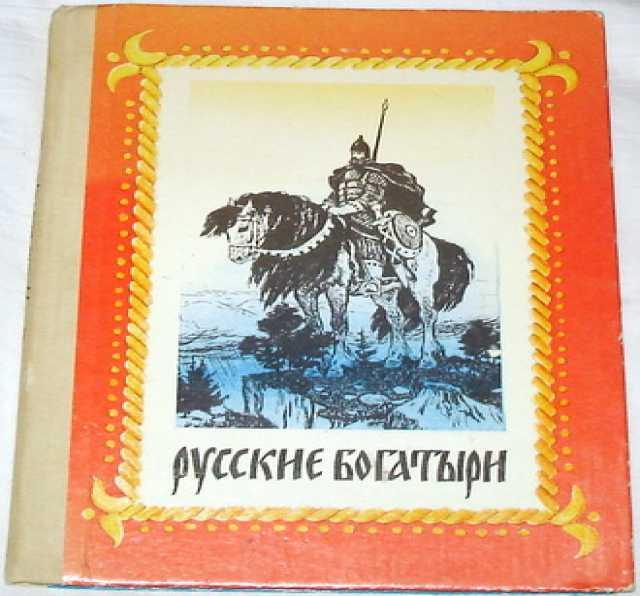 Продам Русские богатыри Былины и сказки. 1988г.