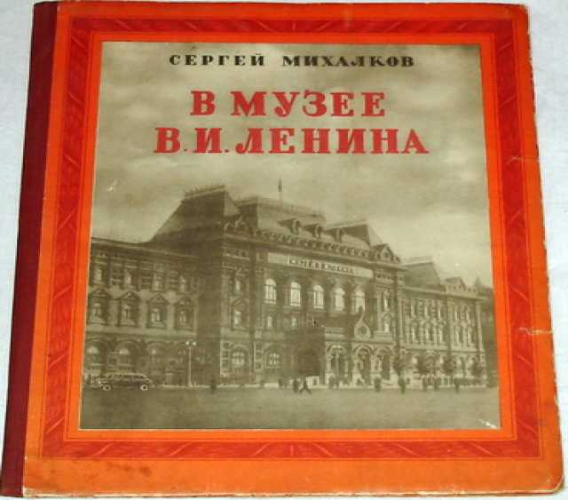 Продам Сергей Михалков. В музее Ленина. 1955г