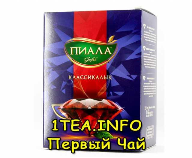 Продам Чай Пиала классический 210 грамм