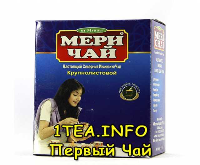 Продам Чай Мери крупнолистовой 200 гр.
