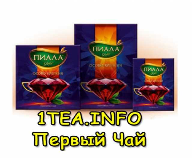 Продам Чай Пиала особо крепкий 85 грамм